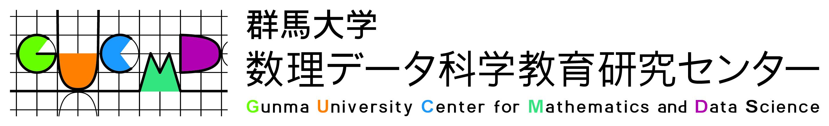 数理データ科学教育研究センター